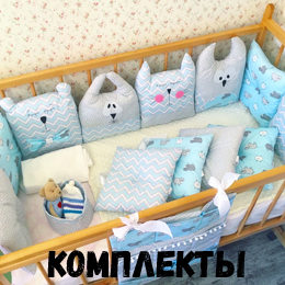 Бортики для новорожденного своими руками мастер класс